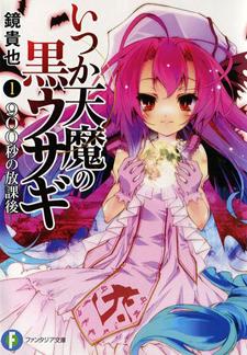 ItsukaTenmanoKuroUsagi-Novel1