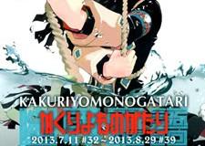 Kakuriyo Monogatari