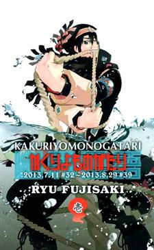KakuriyoMonogatari1