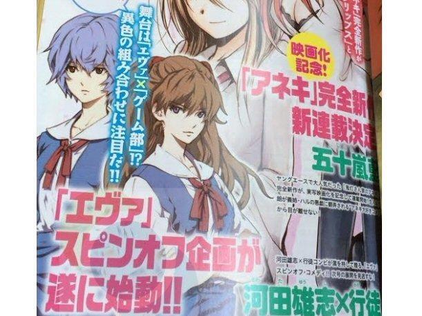 evangelion-tendra-manga-spin-off