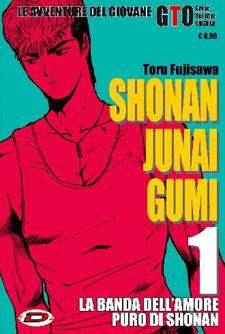 ShonanJunaiGumi1