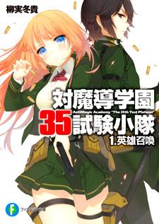 TaimadouGakuen35ShikenShoutaiNovel1