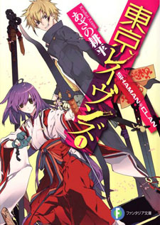 TokyoRavens-Novel1