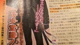 Nuovo capitolo della serie Ace Attorney ambientato nell'era Meiji
