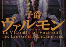 Shishaku Valmont - Kiken na Kankei