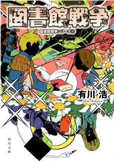 ToshokanSensou(Novel)1