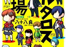 Persona 4 & Persona 3 & Persona 3 Portable - Tartaros Gekijou