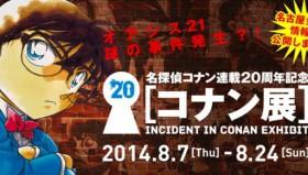 20 anni con Detective Conan: Un nuovo Special in arrivo