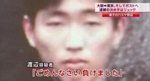 4 anni di carcere per il terrorista di Kuroko's Basket