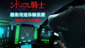 A bordo dello Tsugumori con gli Oculus Rift