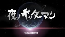 Toei Animation annuncia Yoru no Yattaman