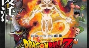 Nuovo film per Dragon Ball nel 2015