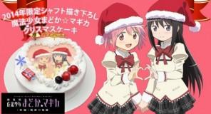 Il Natale arriva in Giappone: Festeggialo da vero Otaku