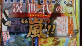 Naruto Ultimate Ninja Storm 4 annunciato ufficialmente per PS4