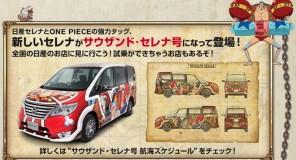 Nissan Serena: Un'auto a tema ONE PIECE