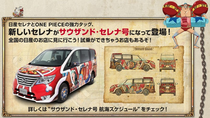 one-piece-nissan-serena-02
