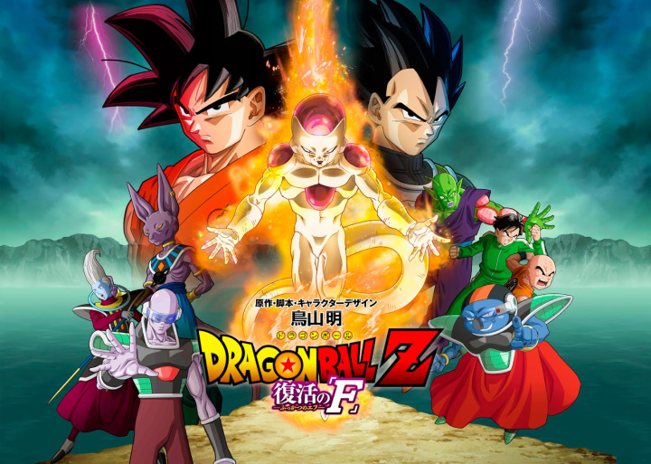 Dragon Ball Z La Rinascita di Freezer