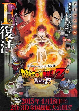 dragon ball f