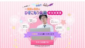 Giappone: Arriva il concorso per gli hikikomori