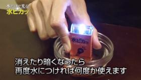 Mizupika: La torcia giapponese che funziona con l'acqua!