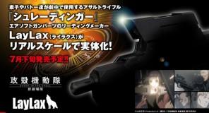 Il fucile di Ghost in the Shell in vendita