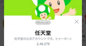 Chiami Nintendo? Ti risponde TOAD