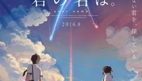 Makoto Shinkai annuncia Kimi no Na wa