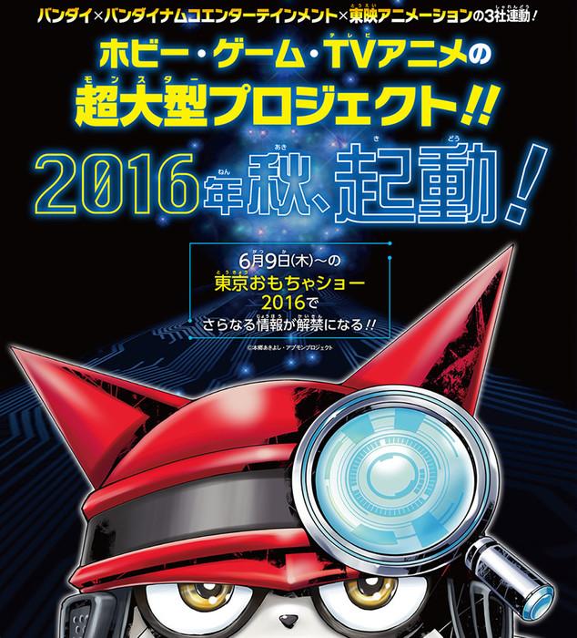 Digimon-Universe