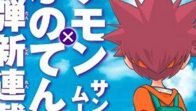 Pokémon Sole e Luna diventa un Manga