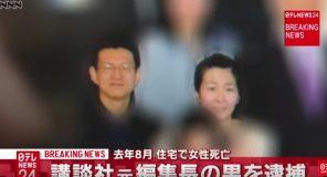 Uccide la moglie strangolandola: Ex editor dell'Attacco dei Giganti arrestato per Omicidio
