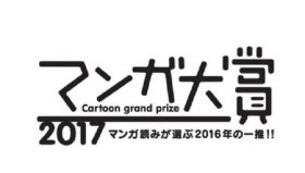 Taisho Awards 2017: Le nomination