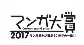 Taisho Awards 2017: Le nomination