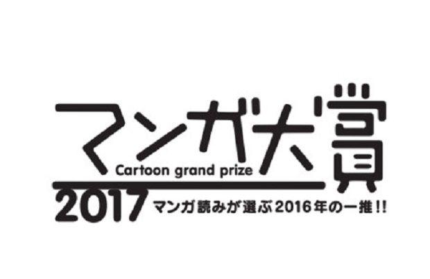 taisho-awards-2017