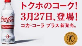 Plus: La Coca Cola dimagrante arriva in Giappone