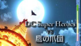 DC Comics annuncia Super Heroes VS Eagle Talon con un trailer