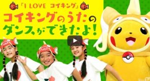 Pokèmon: Una danza speciale per i Magikarp dal Giappone
