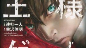 Osama Game: Da Manga ad Anime