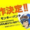 Nuova serie animata per Lupin III da Monkey Punch