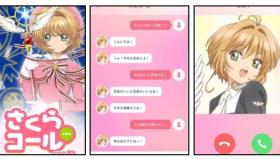 Parla con Sakura su Android e iOS