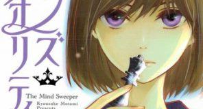QUEEN'S QUALITY: Un manga per ripulire le menti da Star Comics