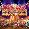 TAIKO NO TATSUJIN: Bandai Namco rilascia una DEMO su PS4 e Switch
