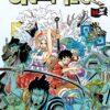 One Piece: Le uscite di Luglio 2021